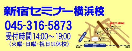 横浜校バナー