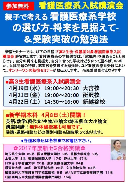 埼玉イベント