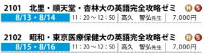 2017夏横浜 私大